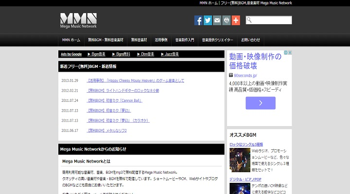 Mega Music Network
